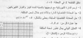 فيزياء بكالوريا 2013