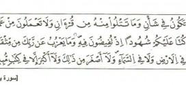 اختبار العلوم الإسلامية