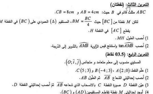 sujets bem algerie 2013