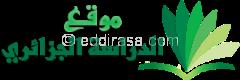 موقع الدراسة الجزائري