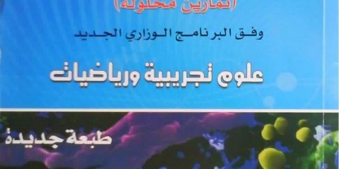كتاب أحمد أمين خليفة العلوم الطبيعية