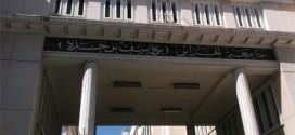 جامعة الجزائر بن يوسف بن خدة