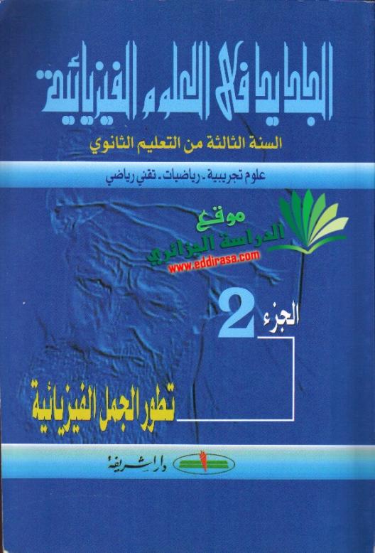 تحميل كتاب المعاصر في الرياضيات 3 ثانوي pdf