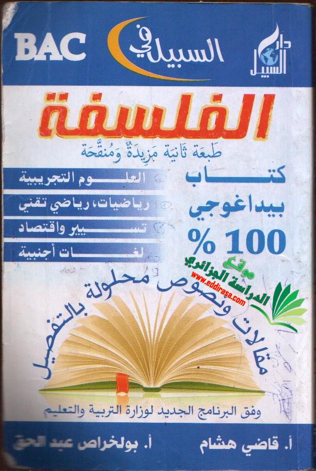 كتاب السبيل في الفلسفة ثالثة ثانوي شعب علمية Essabil_phylo_3AS_sci