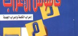 كتاب قاموس الإعراب