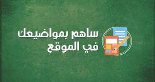 ساهم بمواضيعك في موقع الدراسة الجزائري