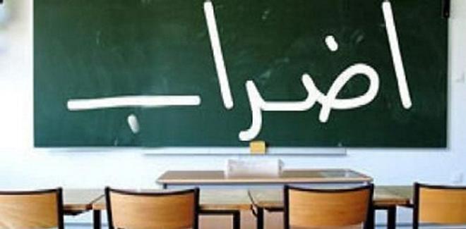 Image result for اضراب الاساتذة