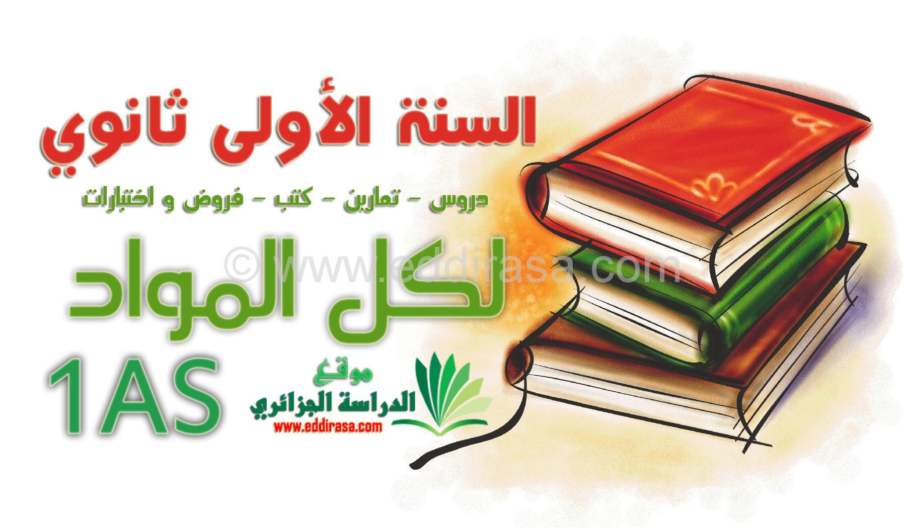 السنة الأولى ثانوي موقع الدراسة الجزائري