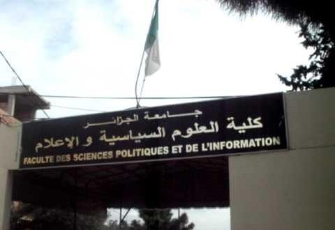 كلية العلوم السياسية و الإعلام الجزائر العاصمة