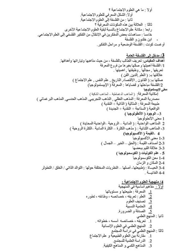modules sciences-sociales 2