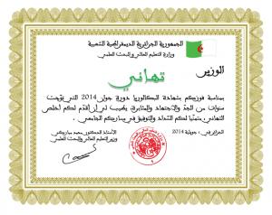 تعليمة بتنظيم مسابقة وطنية للحصول على منح التكوين بالخارج لتحضير شهادة  الدكتوراه-001 ...
