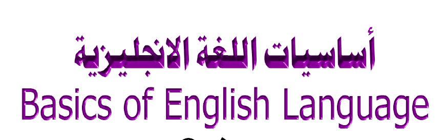 أساسيات اللغة الانجليزية القواعد الألف english.JPG