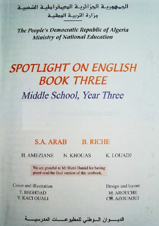 حلول كتاب الانجليزية 3 ثانوي