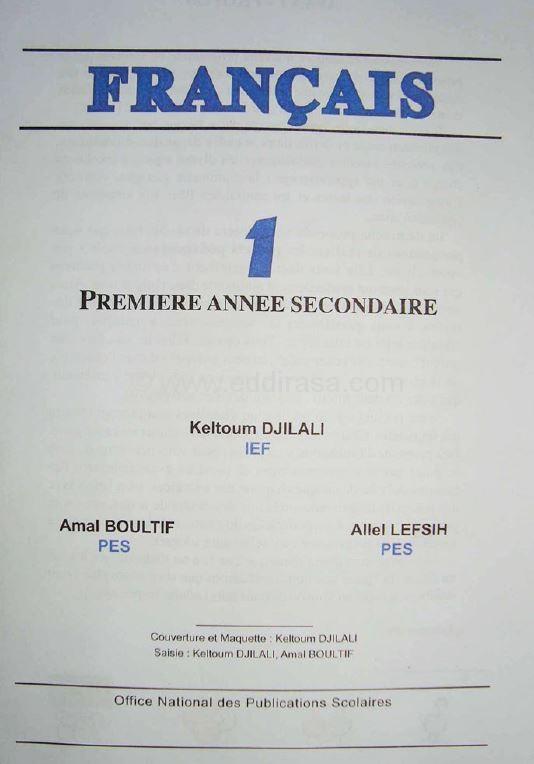 كتاب الكيمياء اولى ثانوى pdf