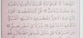 كتاب التربية الإسلامية سنة رابعة متوسط
