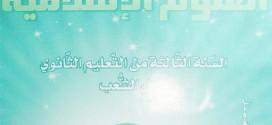 كتاب العلوم الإسلامية سنة ثالثة ثانوي