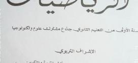 كتاب الرياضيات سنة أولى ثانوي ج م ع