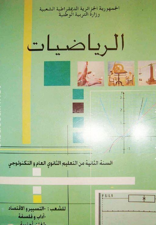 تحميل كتاب بيع التقسيط وأحكامه