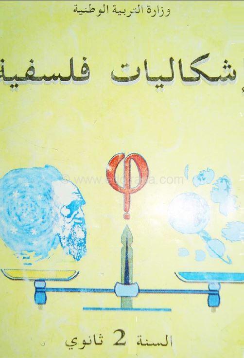 كتاب الله ابن سينا ابن رشد فلسفة الغزالي ...