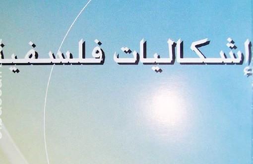 كتاب الفلسفة سنة ثالثة ثانوي آداب و فلسفة
