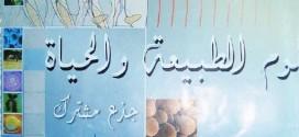 كتاب علوم الطبيعة و الحياة سنة أولى ثانوي ج م ع