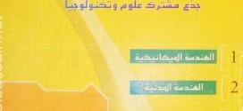 كتاب التكنولوجيا سنة أولى ثانوي ج م ع