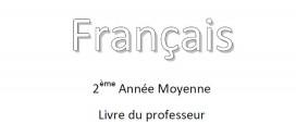 كتاب الأستاذ لغة فرنسية سنة ثانية متوسط Livre du professeur 2AM