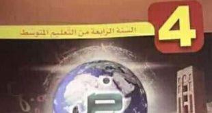 كتاب اللغة العربية سنة رابعة متوسط الجيل الثاني