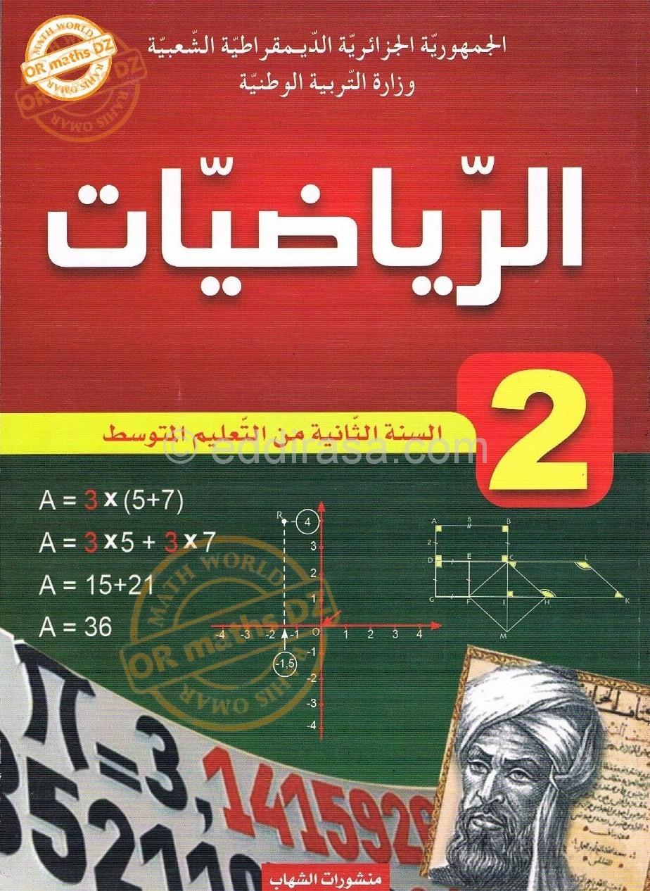 للتحميل الكتب هناااااااااااا Book-maths-2am-2g-pdf
