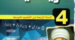 كتاب الرياضيات سنة رابعة متوسط الجيل الثاني