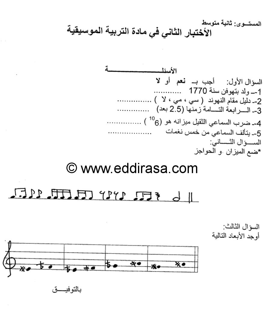 الإختبار الثاني في التربية الموسيقية Music-2am