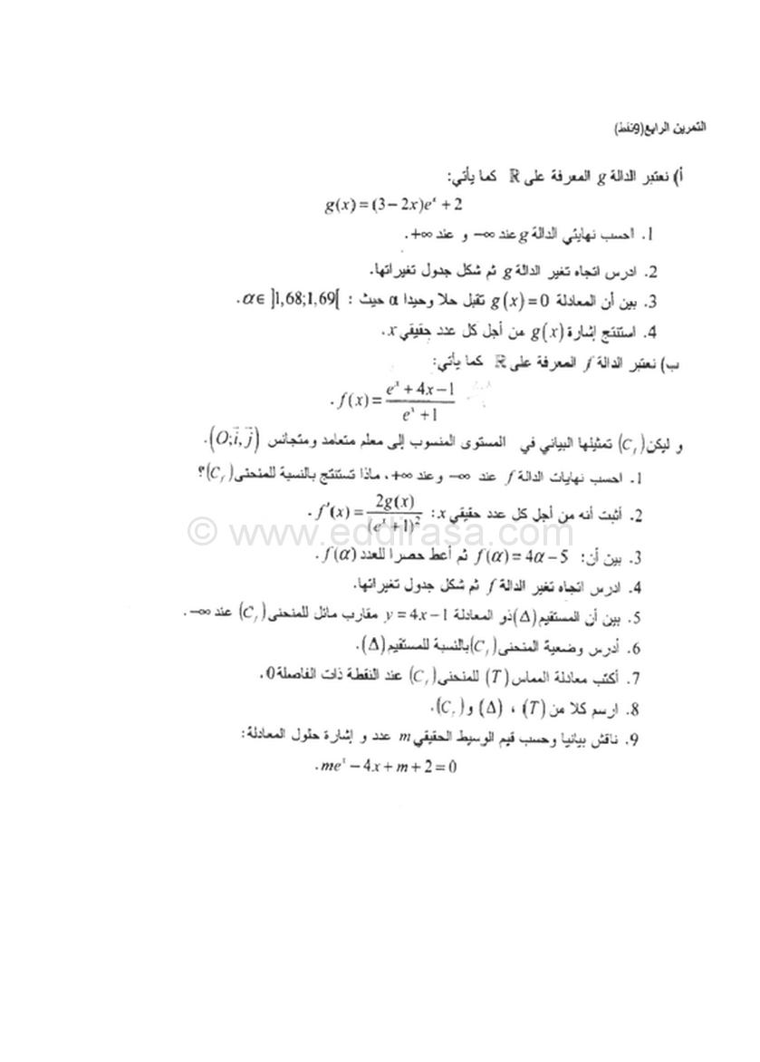 اختبار الثلاثي 1 رياضيات 3AS شعبة رياضيات 8 1115333