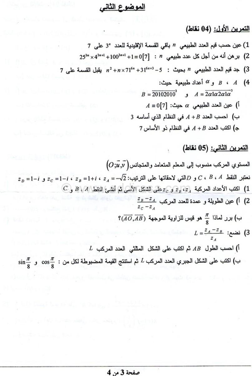 اختبار الثلاثي 3 رياضيات 3AS تقني رياضي 3 1218721