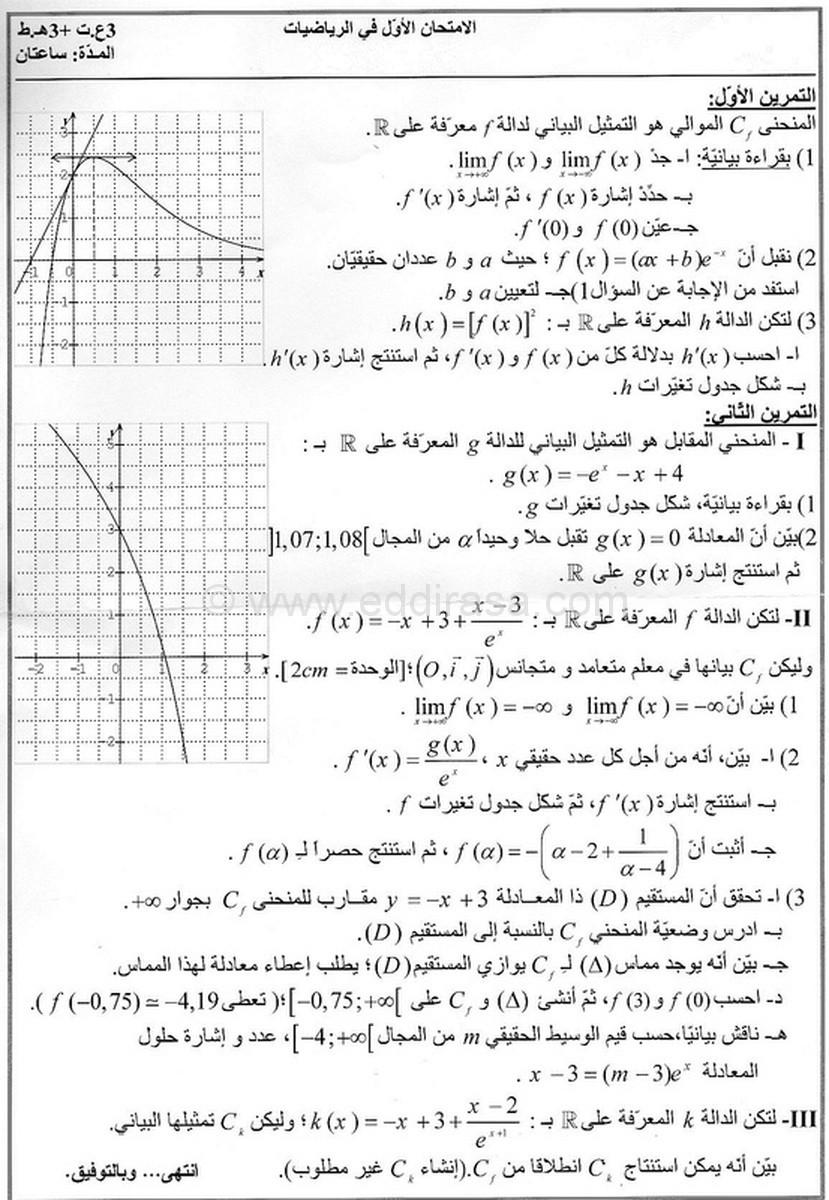 إمتحان الفصل 1 رياضيات 3AS علوم تجريبية تقني 1 2013 1225489