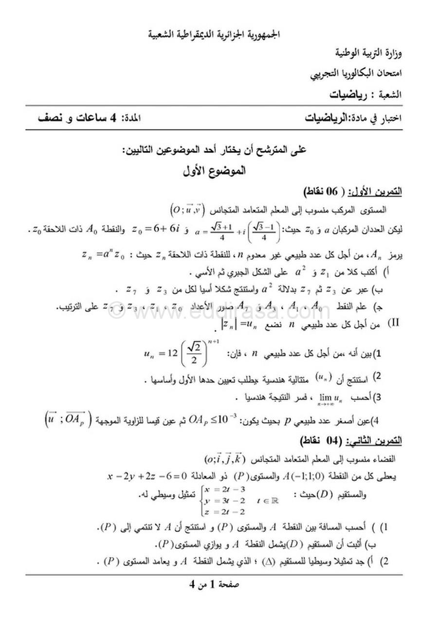اختبار الثلاثي 3 رياضيات 3AS شعبة رياضيات 11 1435922