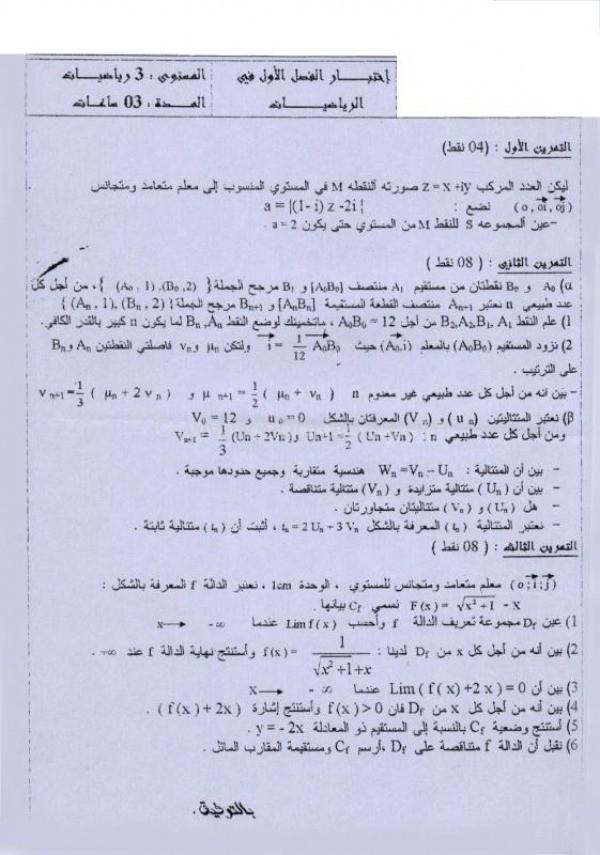 إختبار الثلاثي 1 رياضيات 3AS شعبة رياضيات 2 1804221