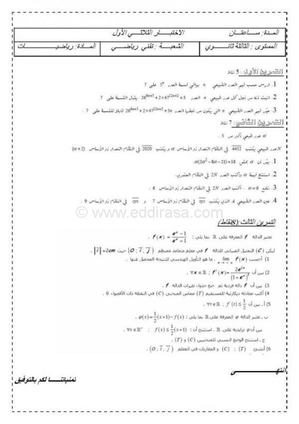 اختبار الثلاثي 1 رياضيات 3AS تقني رياضي 1 181902