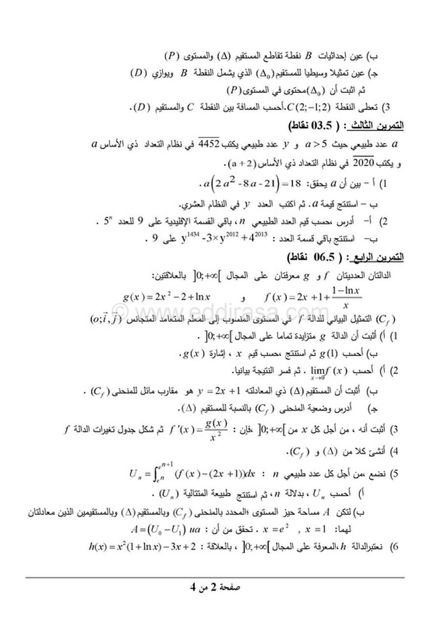اختبار الثلاثي 3 رياضيات 3AS شعبة رياضيات 11 1947465