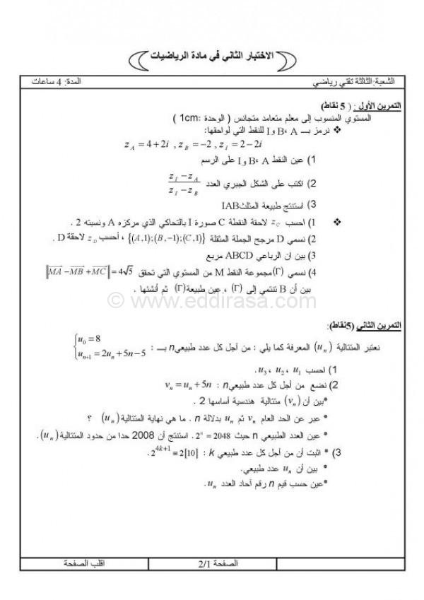 اختبار الثلاثي 2 رياضيات 3AS تقني رياضي 2 1968129