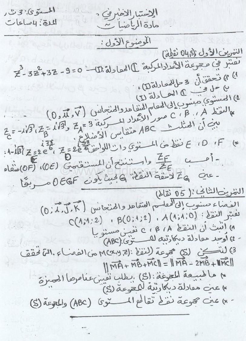 اختبار الثلاثي 3 رياضيات 3AS تقني رياضي 7 2247943