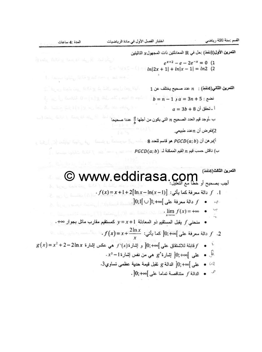 اختبار الثلاثي 1 رياضيات 3AS شعبة رياضيات 8 2254827