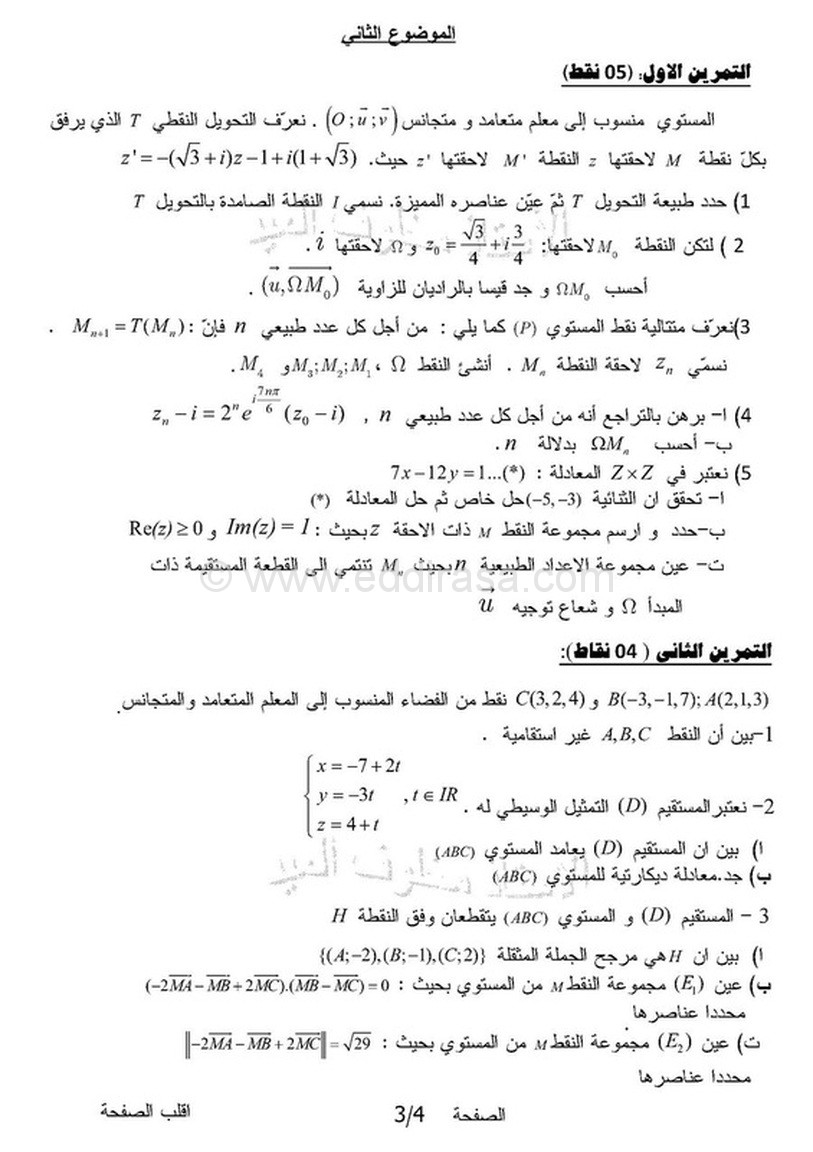 اختبار الثلاثي 3 رياضيات 3AS شعبة رياضيات 10 2262696