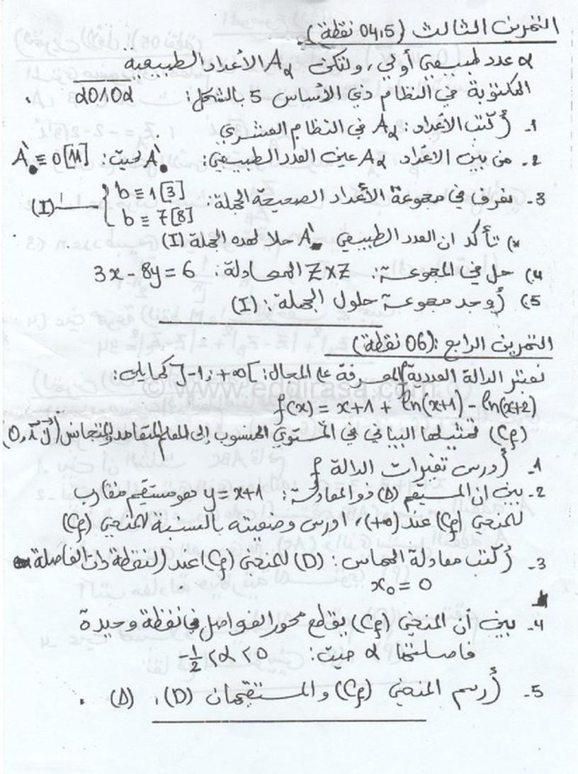اختبار الثلاثي 3 رياضيات 3AS تقني رياضي 7 2271631