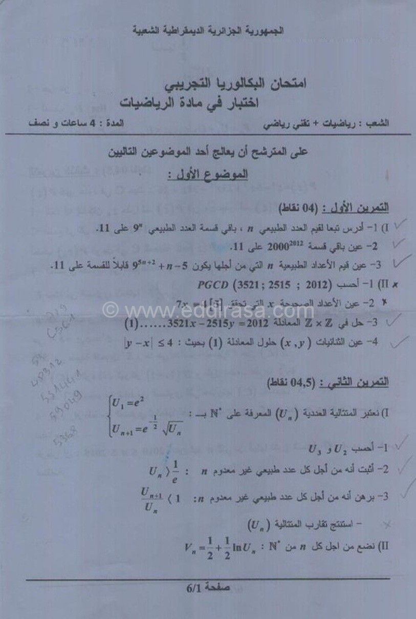 اختبار الثلاثي 3 رياضيات 3AS شعبة رياضيات 4 2290106