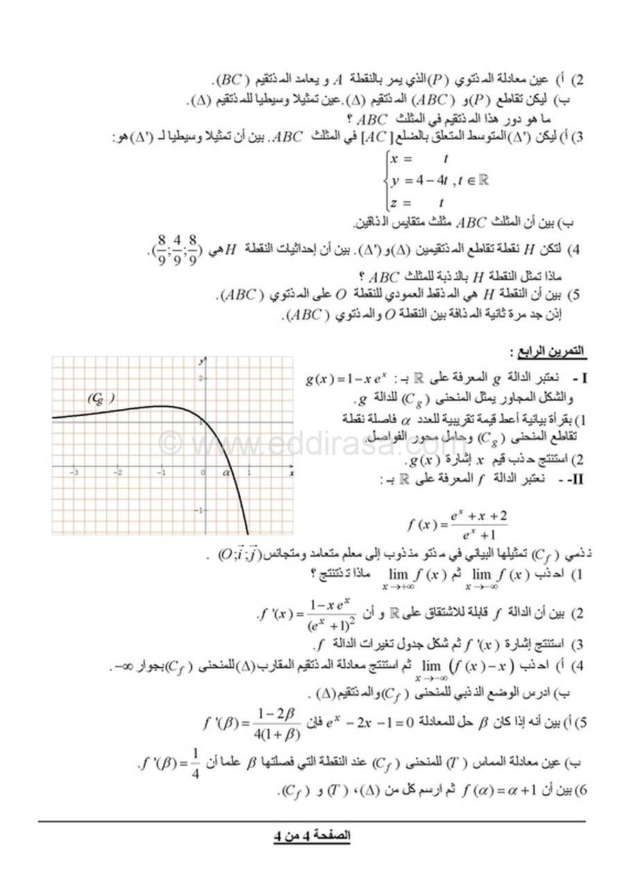 اختبار الثلاثي 3 رياضيات 3AS تقني رياضي 9 2495376