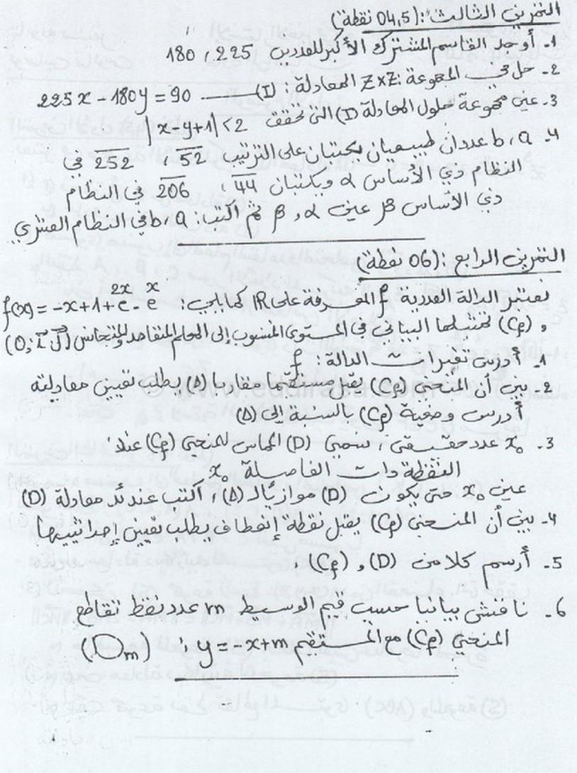 اختبار الثلاثي 3 رياضيات 3AS تقني رياضي 7 2538757