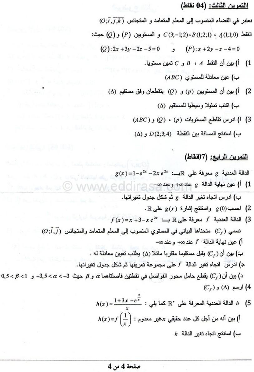 اختبار الثلاثي 3 رياضيات 3AS تقني رياضي 3 2644666