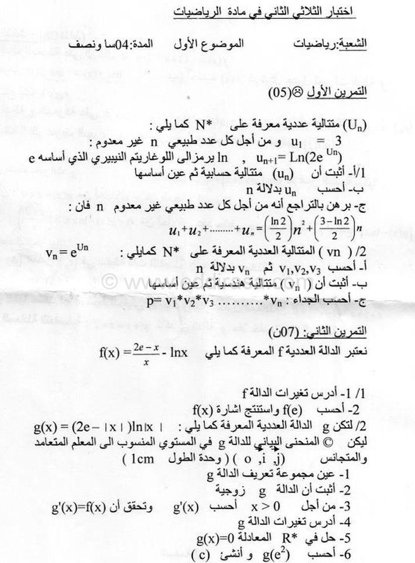 اختبار الثلاثي 2 رياضيات 3AS شعبة رياضيات 3 2741490