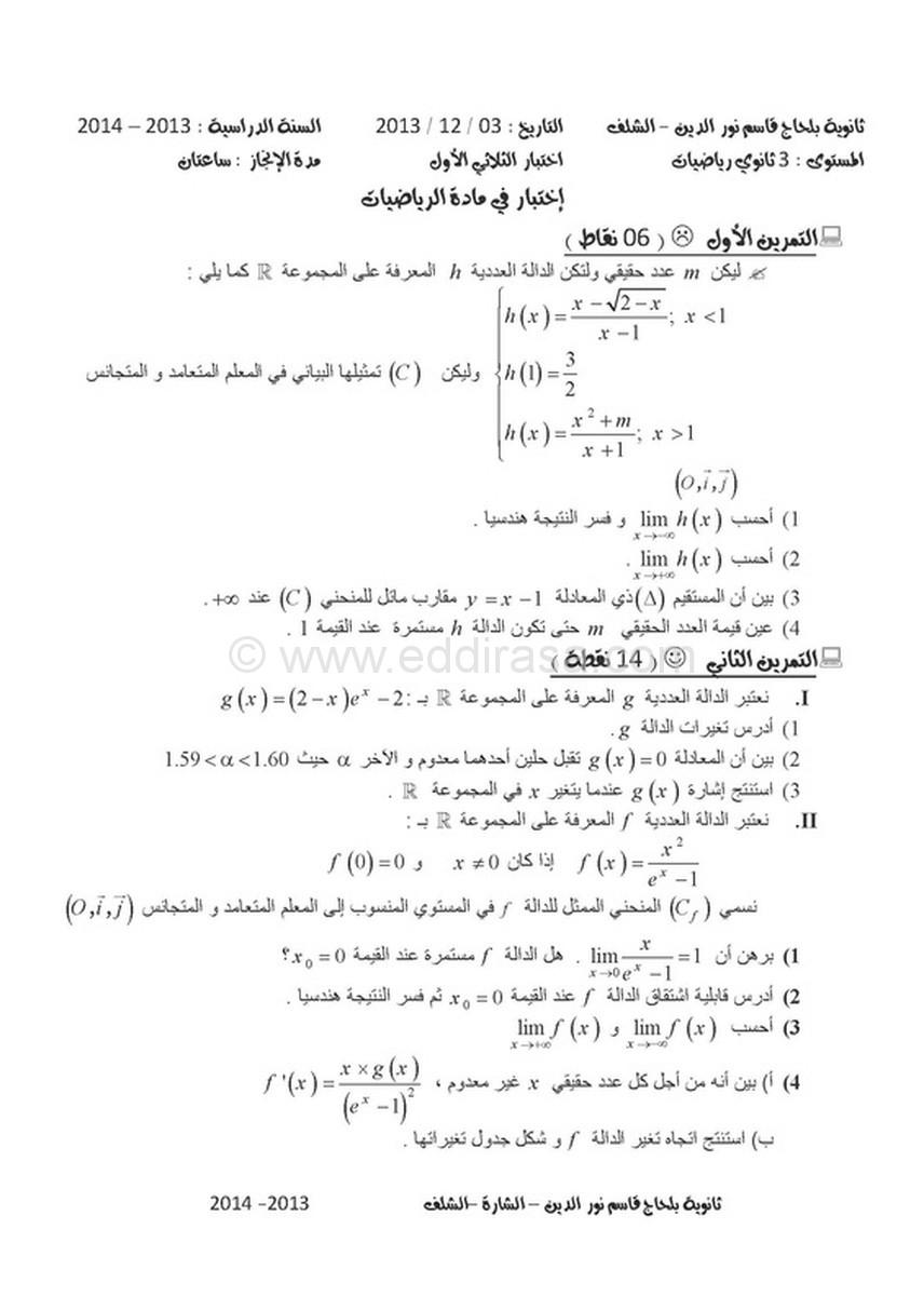 اختبار الثلاثي 1 رياضيات 3AS شعبة رياضيات 14 2798874