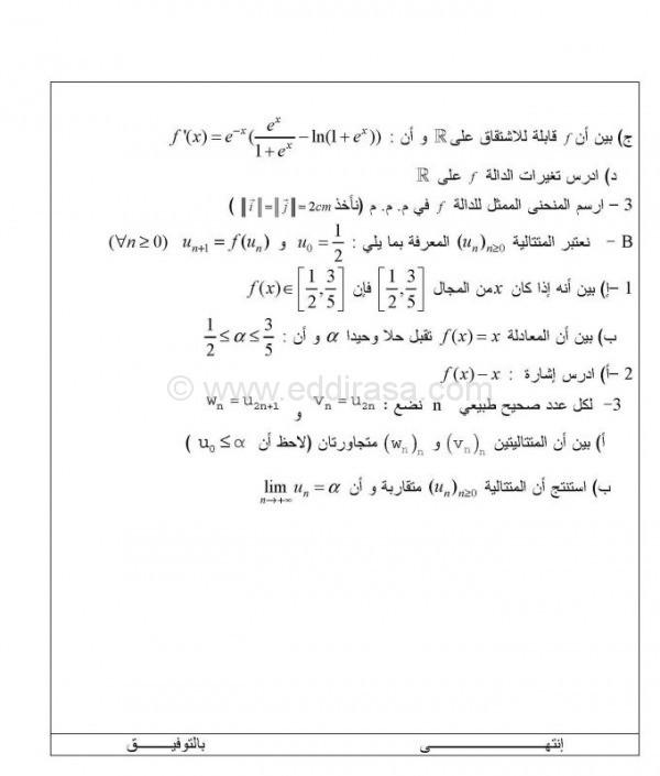 اختبار الثلاثي 2 رياضيات 3AS تقني رياضي 1 2942970
